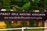 Тиры (shooting range) на Пхукете