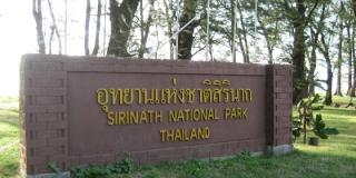 Национальный морской парк «Сиринат»