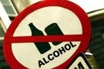 В ближайшие выходные будет действовать запрет на алкоголь